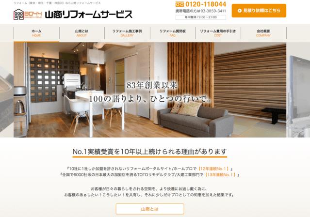 日本 リモデル 株式 会社 しつこい